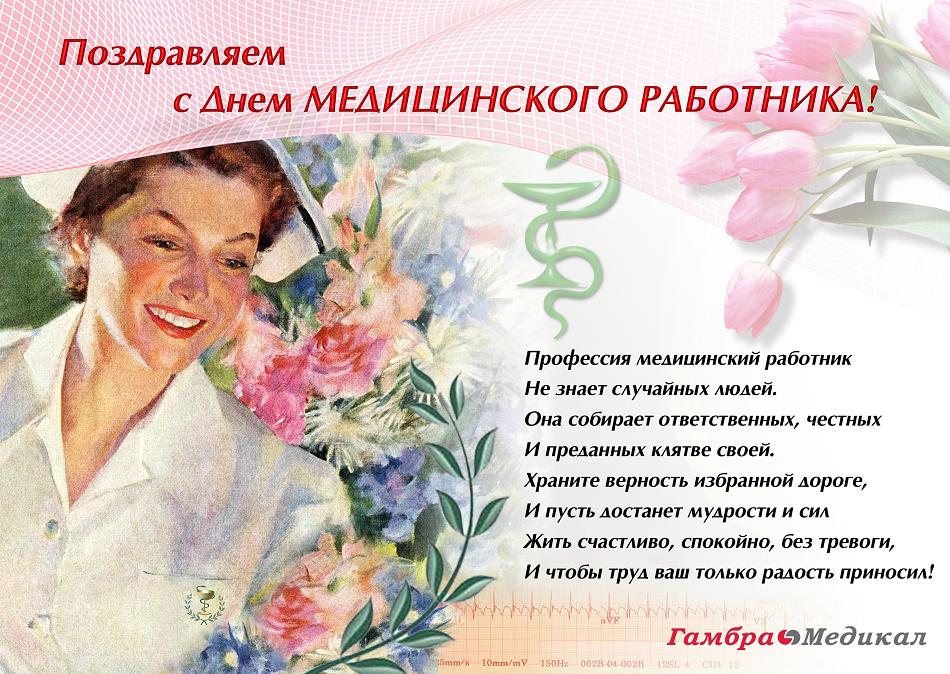 Красивые поздравления с днем медика женщине